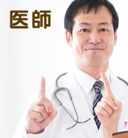 医師採用情報